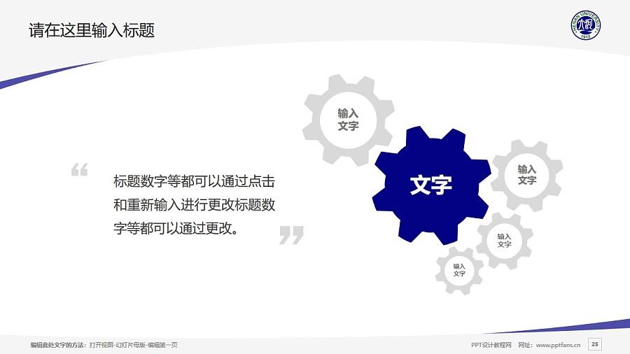 河南大学PPT模板下载_幻灯片预览图25