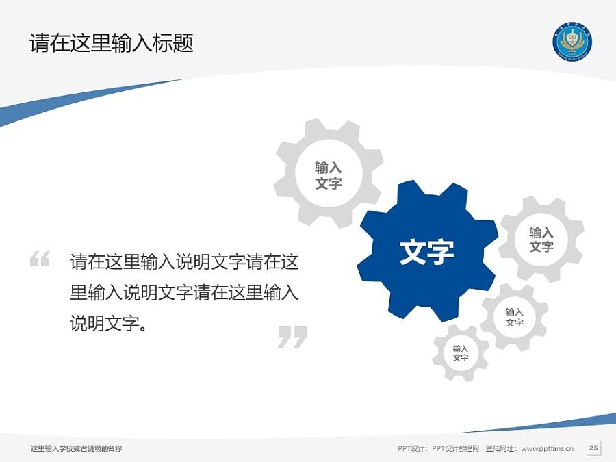 铁道警察学院PPT模板下载_幻灯片预览图25
