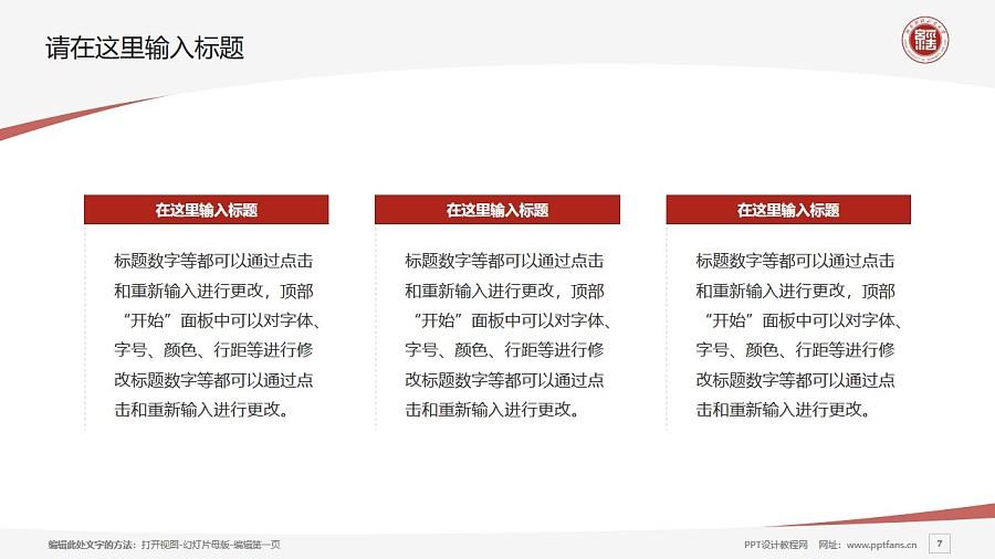河南财经政法大学PPT模板下载_幻灯片预览图7