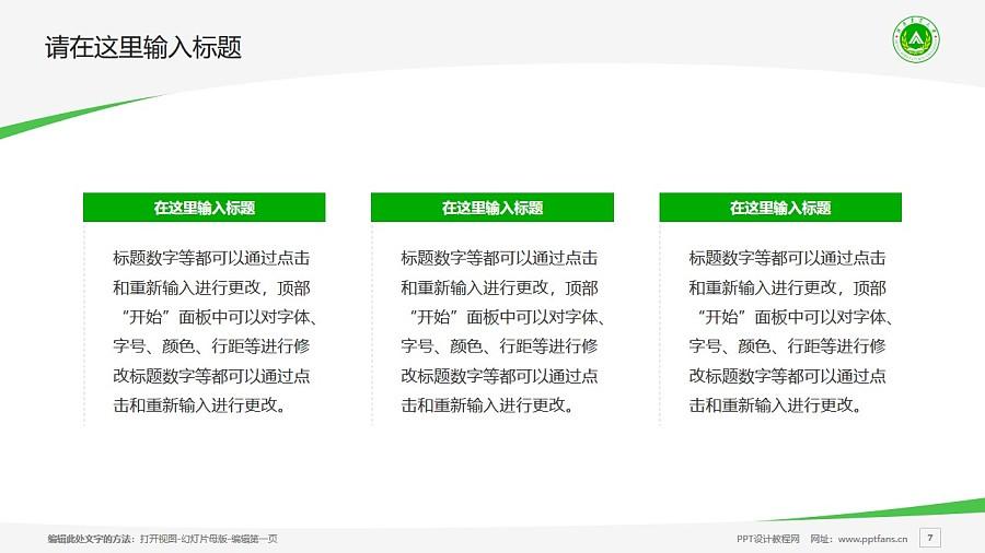 河南农业大学PPT模板下载_幻灯片预览图7