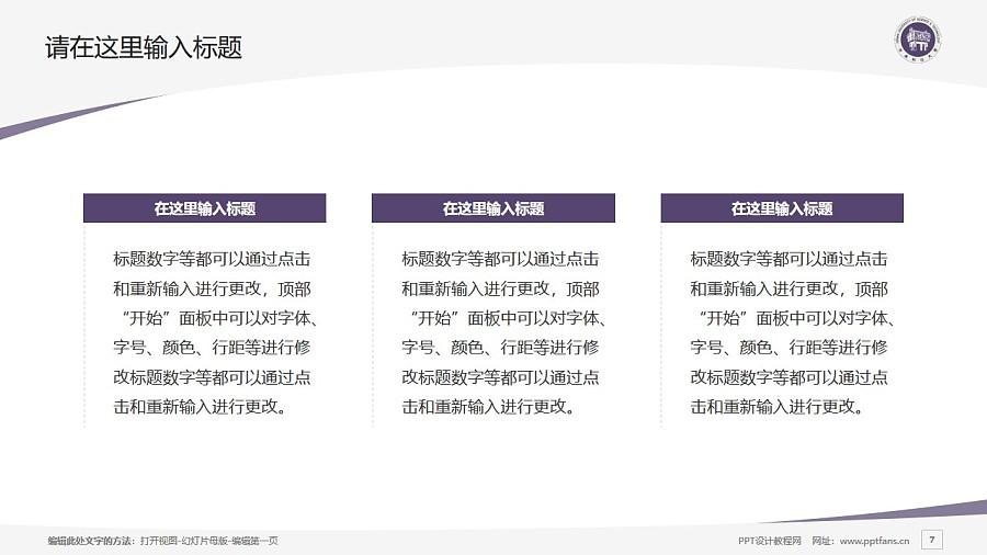 河南科技大学PPT模板下载_幻灯片预览图7