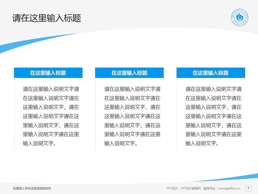 郑州轻工业学院PPT模板下载_幻灯片预览图7