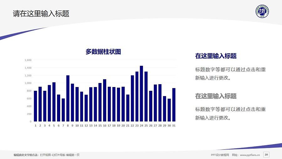 河南大学PPT模板下载_幻灯片预览图20