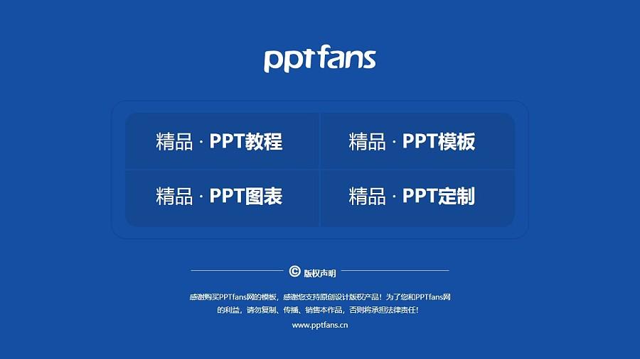 华北水利水电大学PPT模板下载_幻灯片预览图38