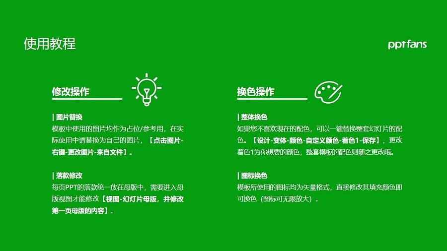 新乡医学院PPT模板下载_幻灯片预览图37