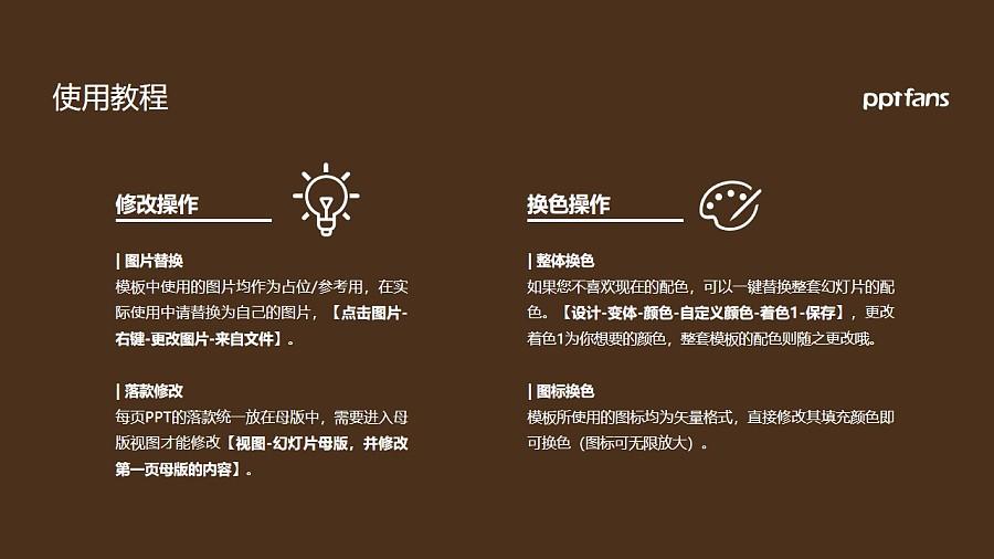 河南中医学院PPT模板下载_幻灯片预览图37