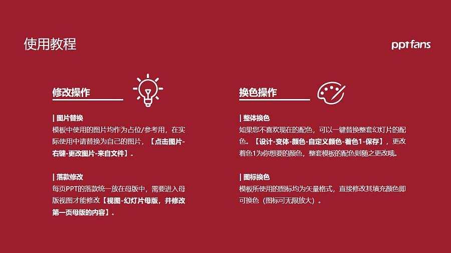 中原工学院PPT模板下载_幻灯片预览图37