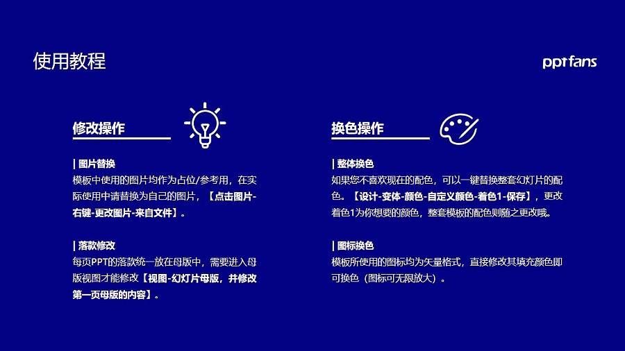 河南大学PPT模板下载_幻灯片预览图37
