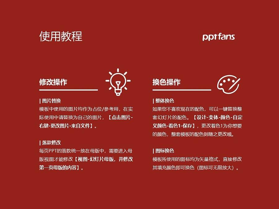安阳师范学院PPT模板下载_幻灯片预览图37