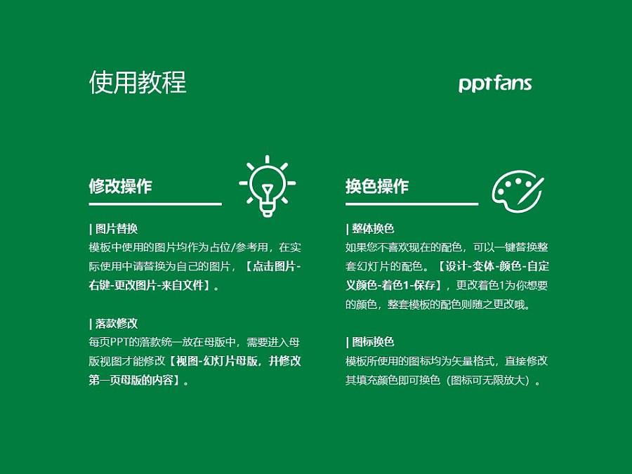 信阳师范学院PPT模板下载_幻灯片预览图37
