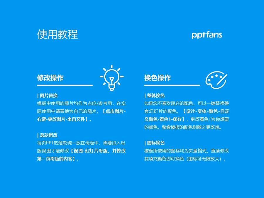 郑州轻工业学院PPT模板下载_幻灯片预览图37