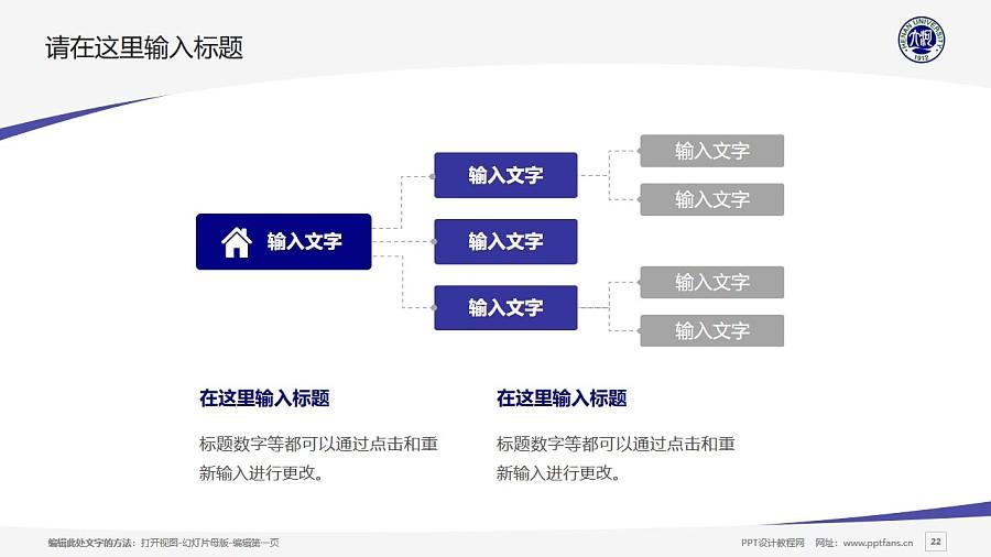 河南大学PPT模板下载_幻灯片预览图22