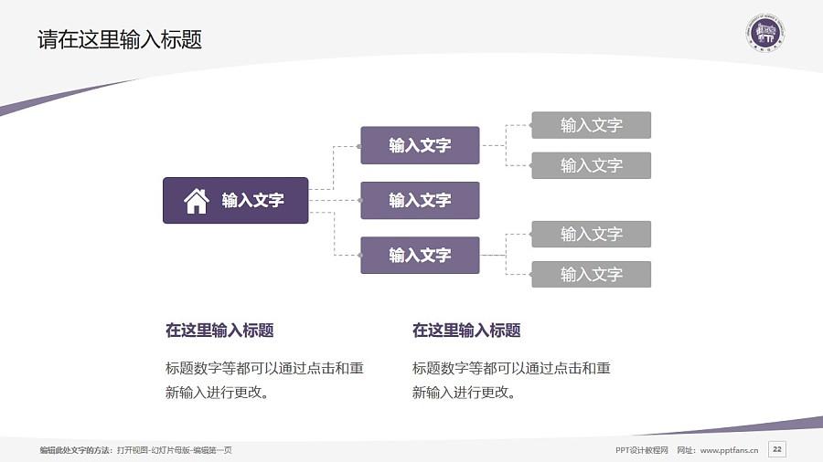 河南科技大学PPT模板下载_幻灯片预览图22