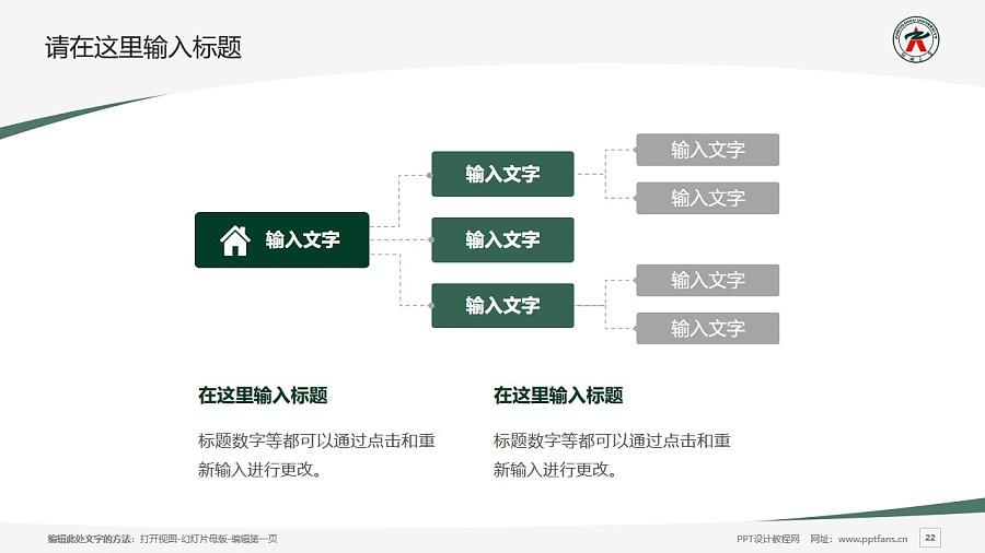 郑州大学PPT模板下载_幻灯片预览图22