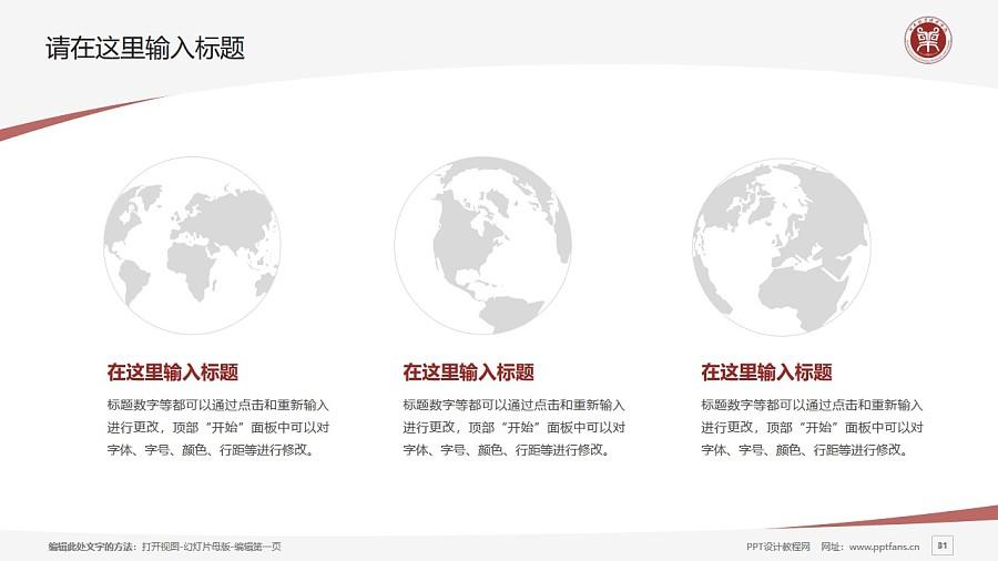 河南牧业经济学院PPT模板下载_幻灯片预览图31