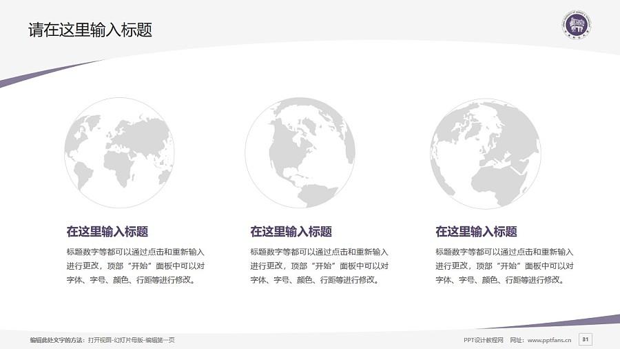 河南科技大学PPT模板下载_幻灯片预览图31