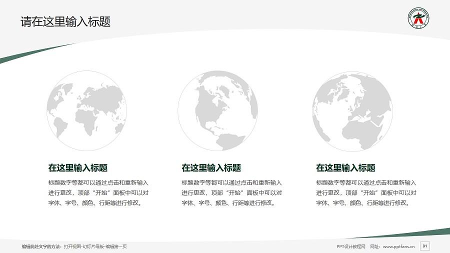 郑州大学PPT模板下载_幻灯片预览图31