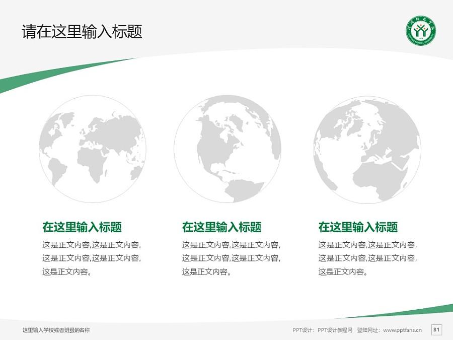信阳师范学院PPT模板下载_幻灯片预览图31