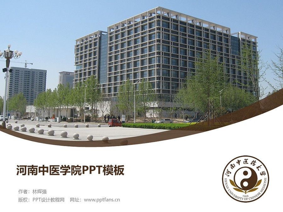 河南中医学院PPT模板下载_幻灯片预览图1