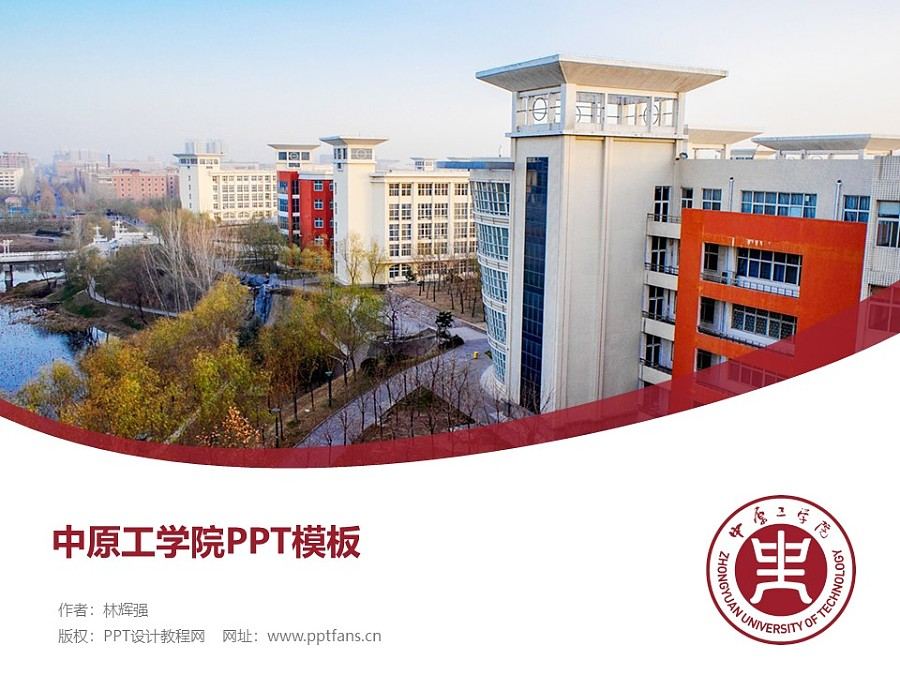 中原工学院PPT模板下载_幻灯片预览图1