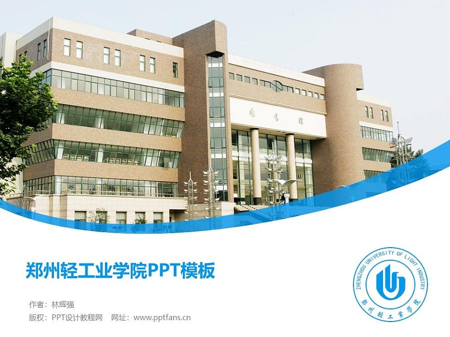 郑州轻工业学院PPT模板下载_幻灯片预览图1