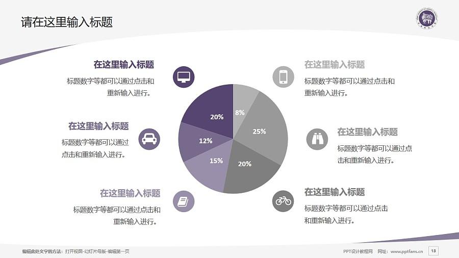 河南科技大学PPT模板下载_幻灯片预览图13