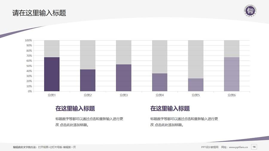 河南科技大学PPT模板下载_幻灯片预览图16