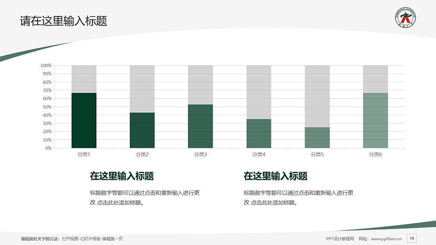 郑州大学PPT模板下载_幻灯片预览图16