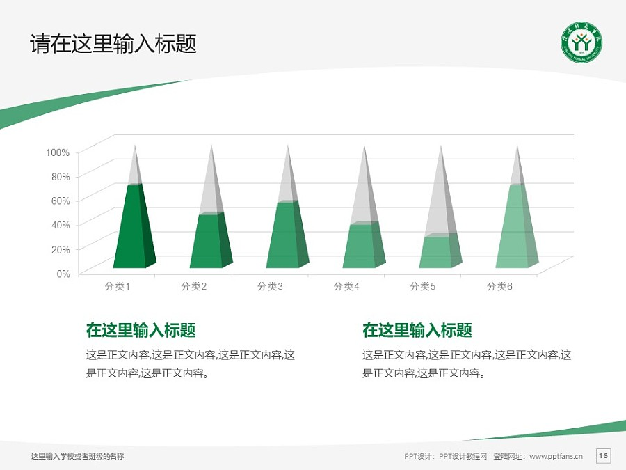 信阳师范学院PPT模板下载_幻灯片预览图16