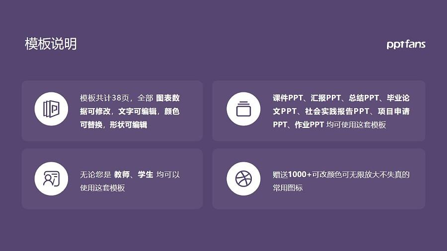 河南科技大学PPT模板下载_幻灯片预览图2