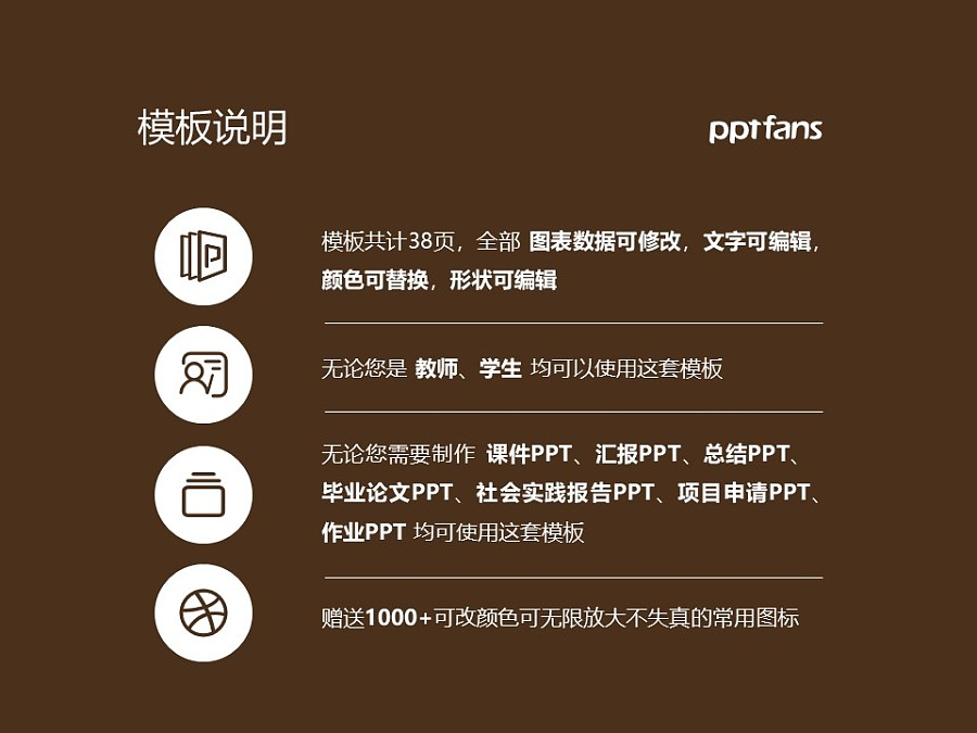 河南中医学院PPT模板下载_幻灯片预览图2