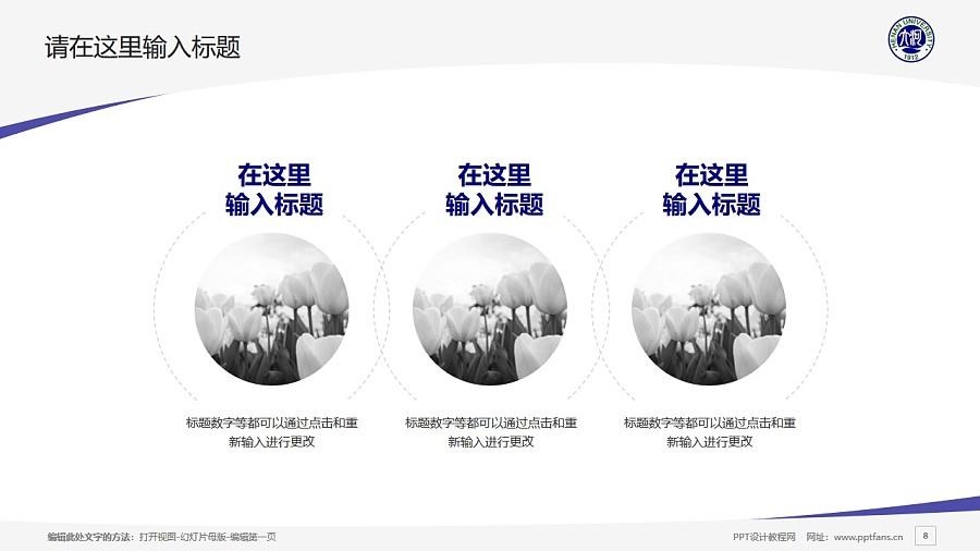 河南大学PPT模板下载_幻灯片预览图8