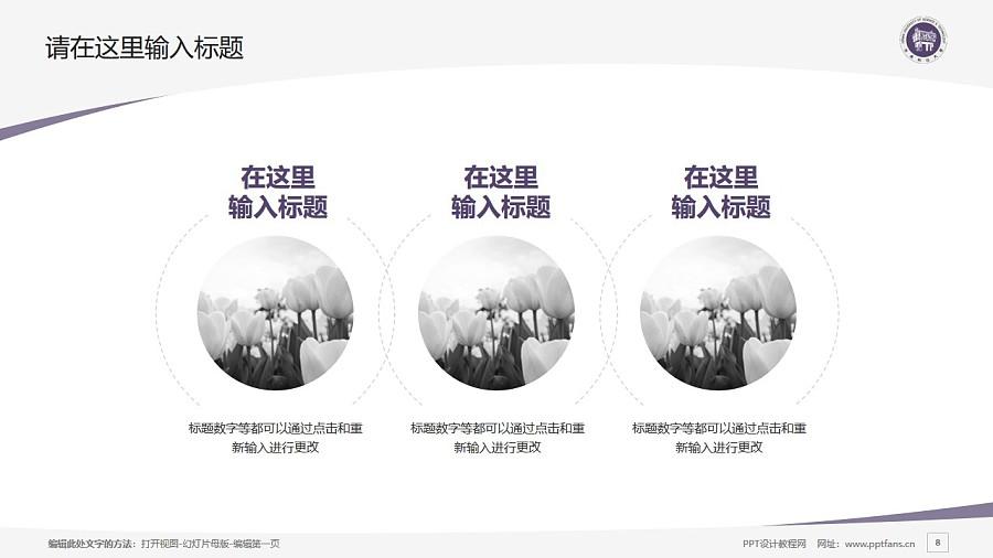 河南科技大学PPT模板下载_幻灯片预览图8