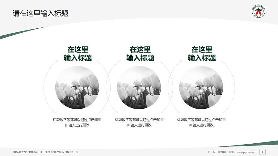 郑州大学PPT模板下载_幻灯片预览图8