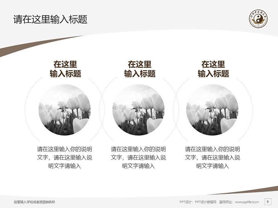 河南中医学院PPT模板下载_幻灯片预览图8