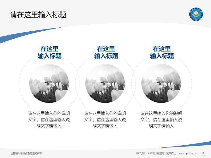 铁道警察学院PPT模板下载_幻灯片预览图8