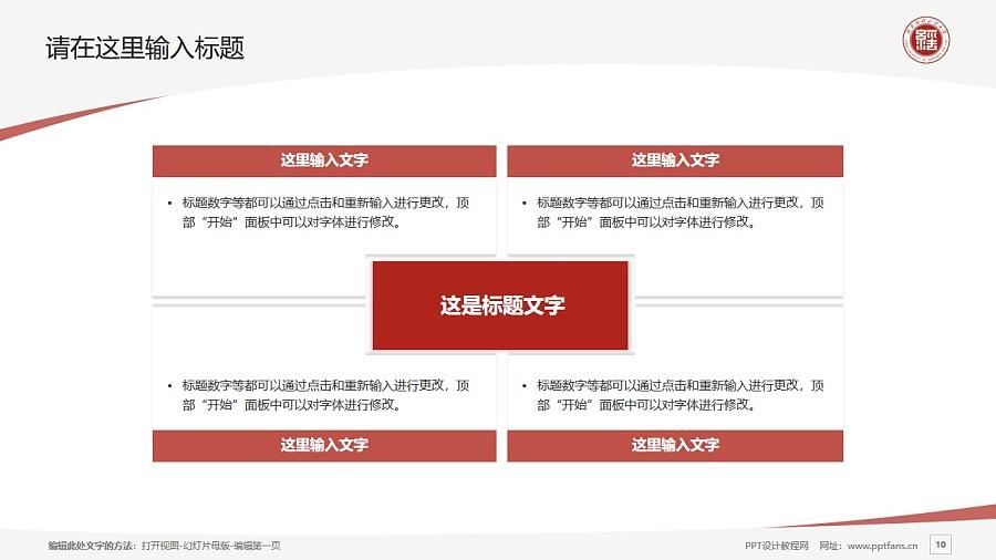 河南财经政法大学PPT模板下载_幻灯片预览图10