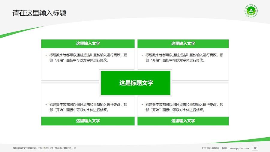 河南农业大学PPT模板下载_幻灯片预览图10