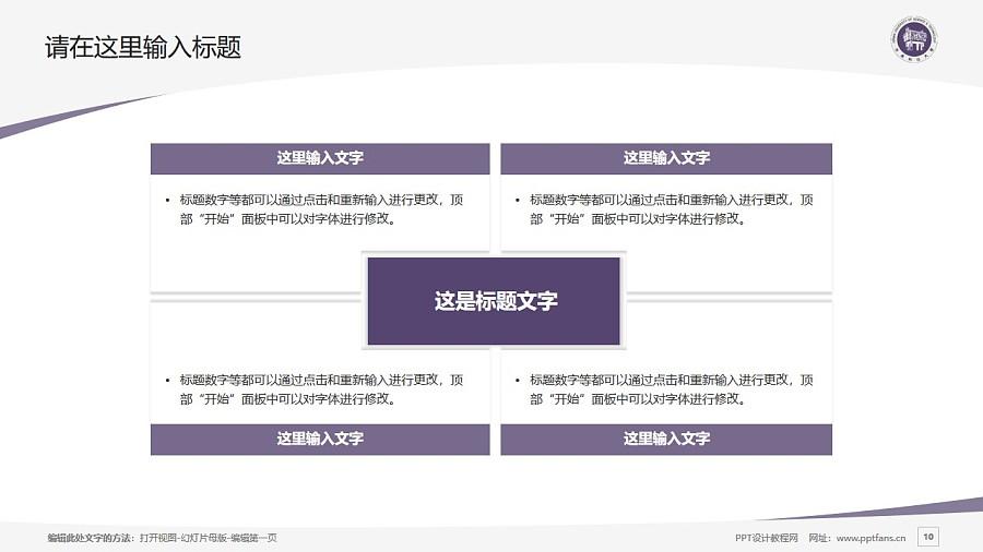 河南科技大学PPT模板下载_幻灯片预览图10