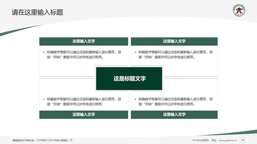 郑州大学PPT模板下载_幻灯片预览图10