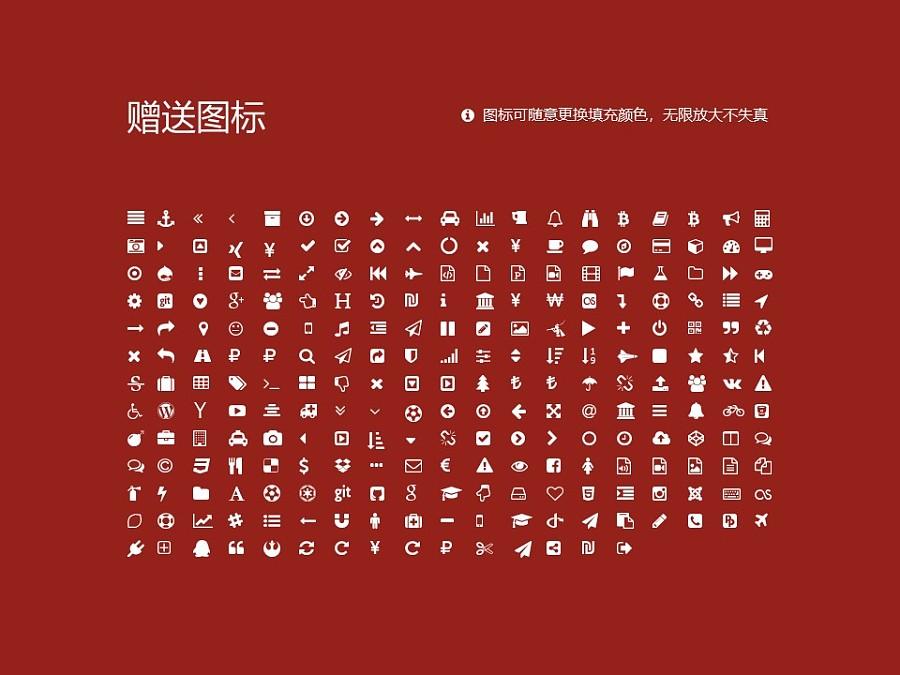 安阳师范学院PPT模板下载_幻灯片预览图34