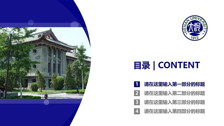 河南大学PPT模板下载_幻灯片预览图3