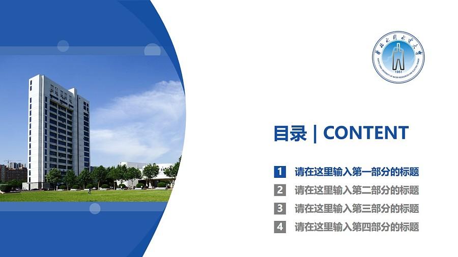 华北水利水电大学PPT模板下载_幻灯片预览图3