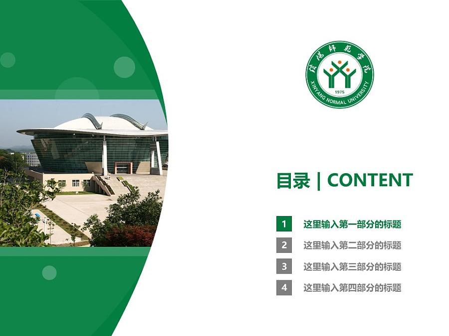 信阳师范学院PPT模板下载_幻灯片预览图3