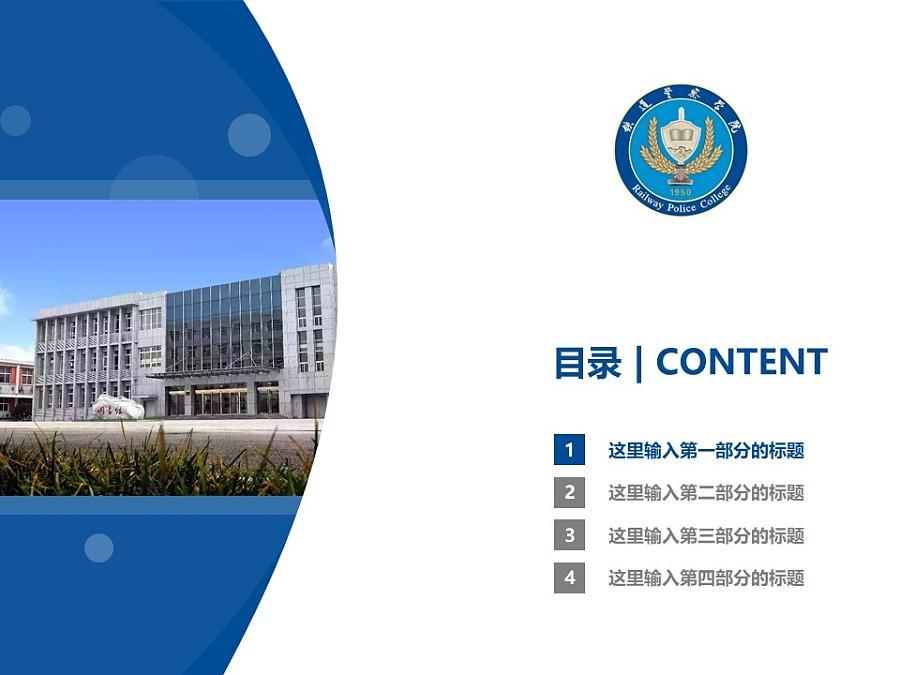 铁道警察学院PPT模板下载_幻灯片预览图3