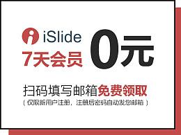 免费领取iSlide插件7天试用会员,额外再送3个月优惠码