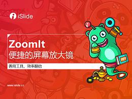 iSlide系列視頻教程(14):便捷的屏幕放大鏡——ZoomIt