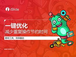 iSlide系列视频教程(06):一键优化,为你减少重复操作节约时间