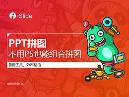 iSlide系列视频教程(12):PPT拼图,不用PS也能组合拼图