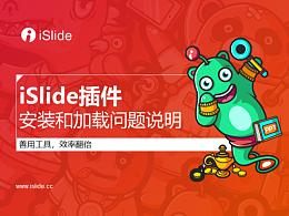 Slide系列视频教程(01):iSlide插件安装和加载说明